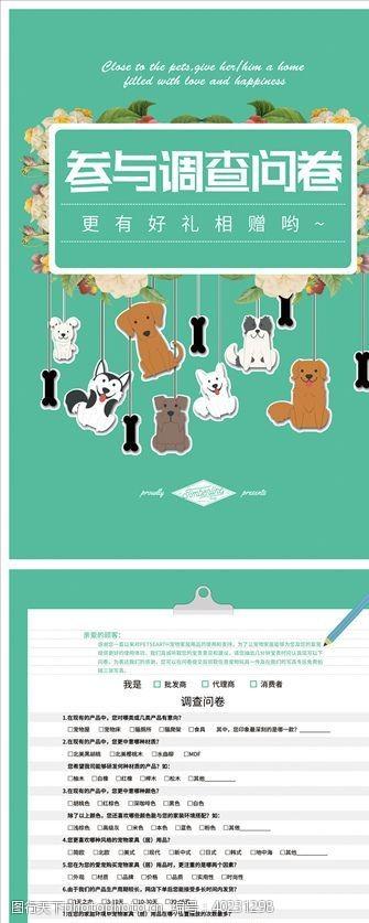 宠物用品调查问卷DM单图片
