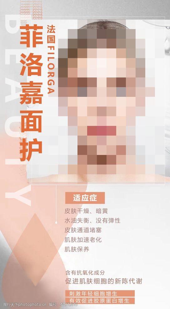 韩国菲洛嘉面护图片