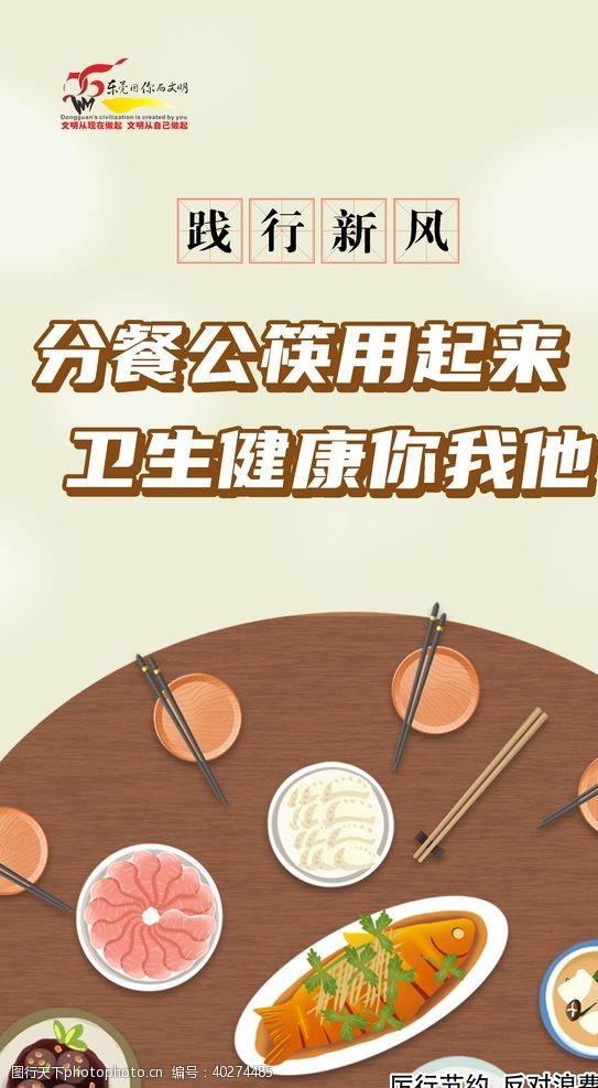 餐饮文化分餐公筷图片
