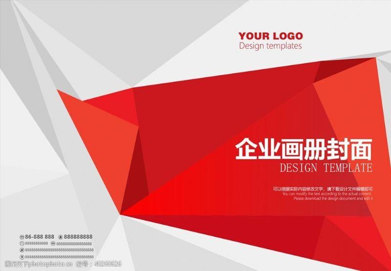 科技封面封面设计图片