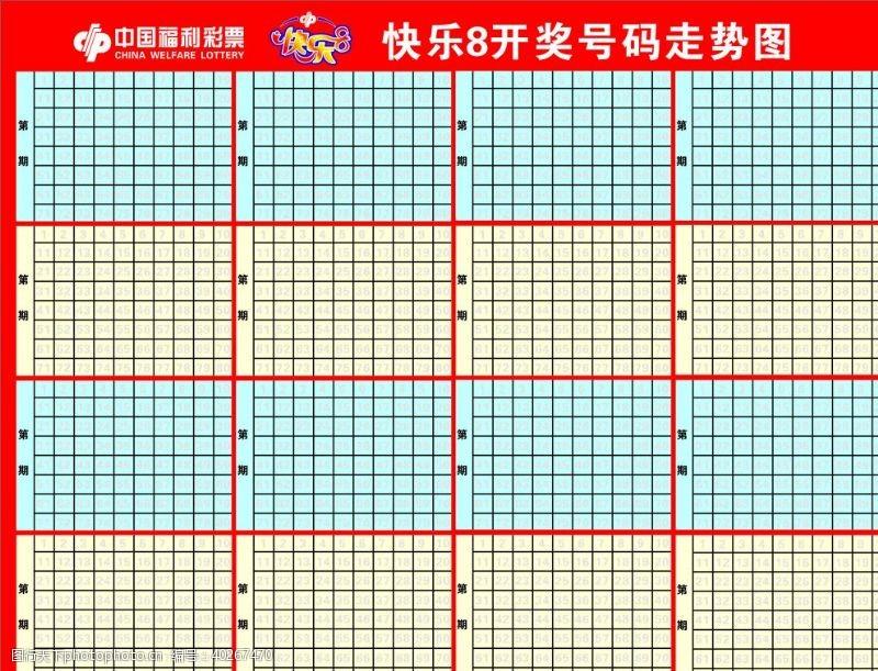 福利福彩快乐8开奖号码走势图图片