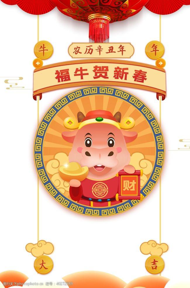 艺术品福牛贺新春手绘转盘元素图图片