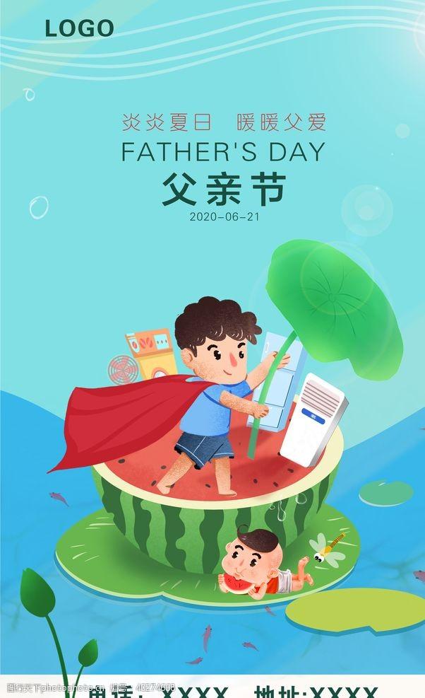 父亲节夏至清凉西瓜超人图片