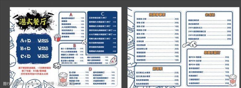 茶餐厅港式菜单图片