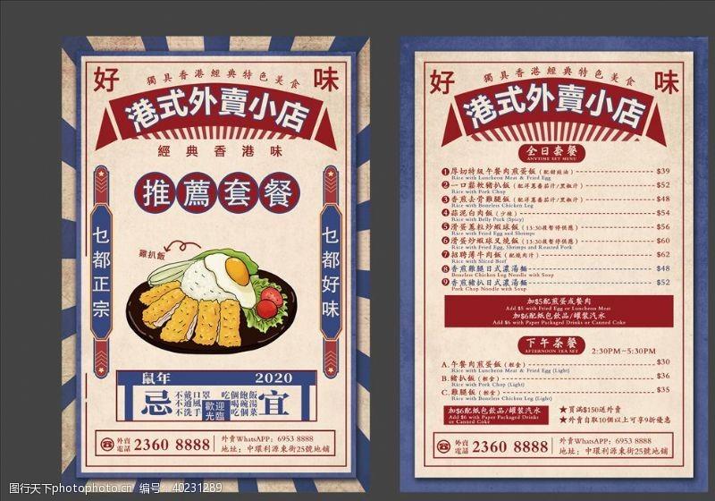 茶餐厅港式美食宣传单图片