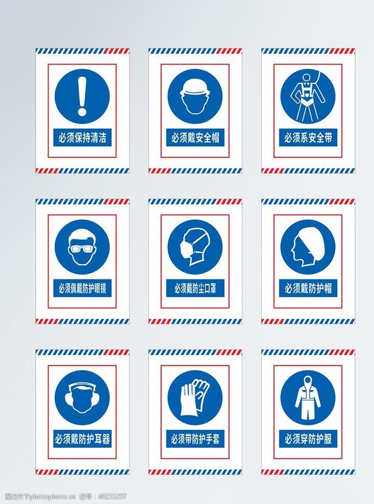 安全帽工地作业安全警示牌图片