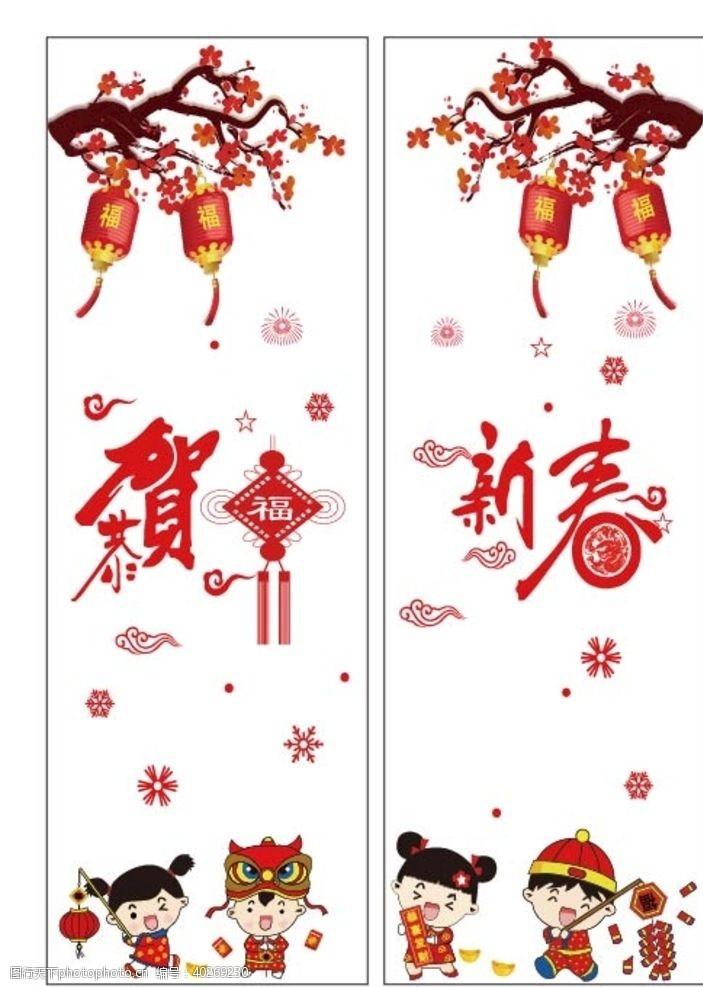 鞭炮恭贺新春玻璃贴门贴春节图片