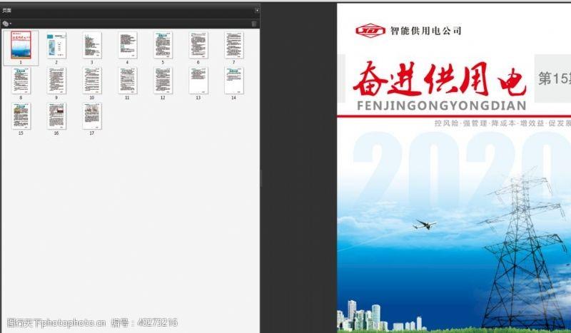 企业画册供用电画册图片