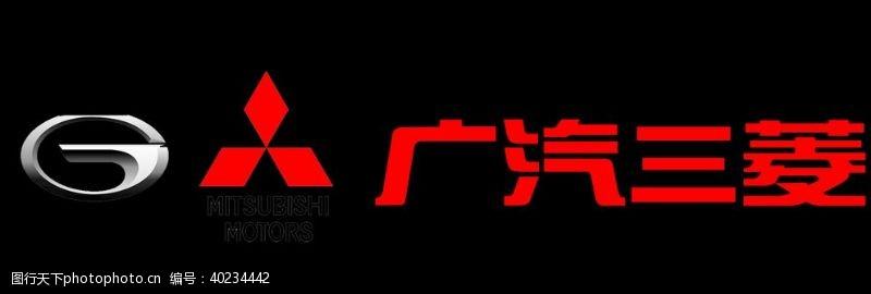 广汽三菱logo图片