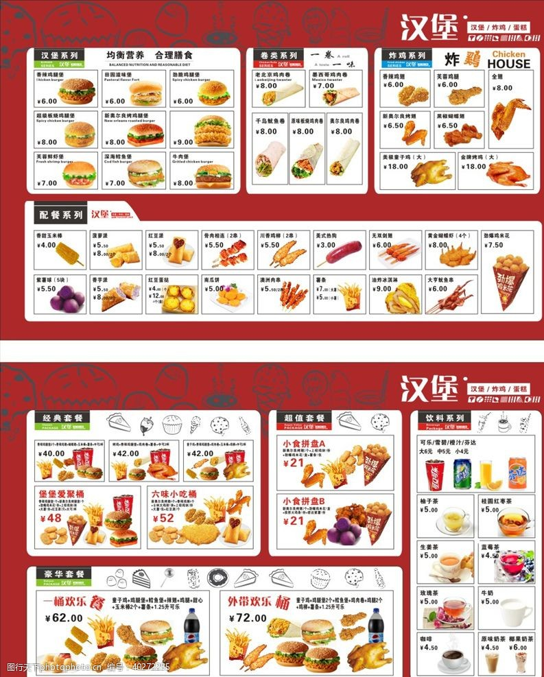 鸡肉卷汉堡菜单图片