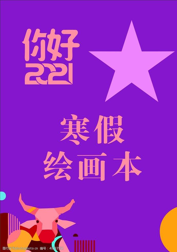 五角星寒假绘画本图片