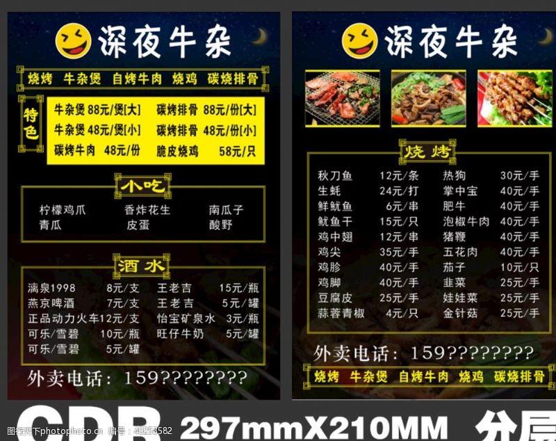 鸡肉卷黑暗系夜市菜单A4分层CDR图片