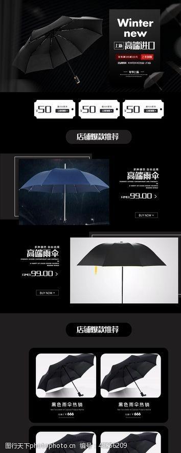 黑色商务雨伞促销活动首页设计图片