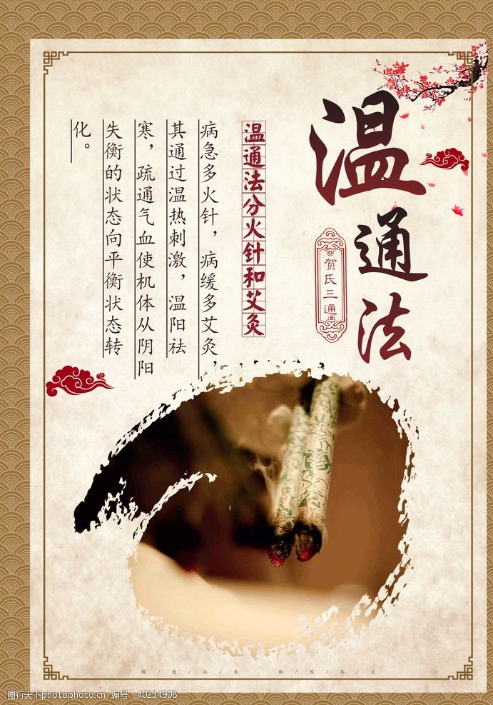 台卡贺氏三通之温通法图片