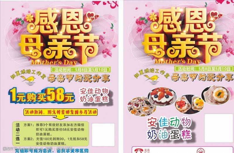 宣传页设计烘焙感恩母亲节图片