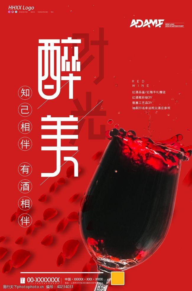 红酒海报红酒图片
