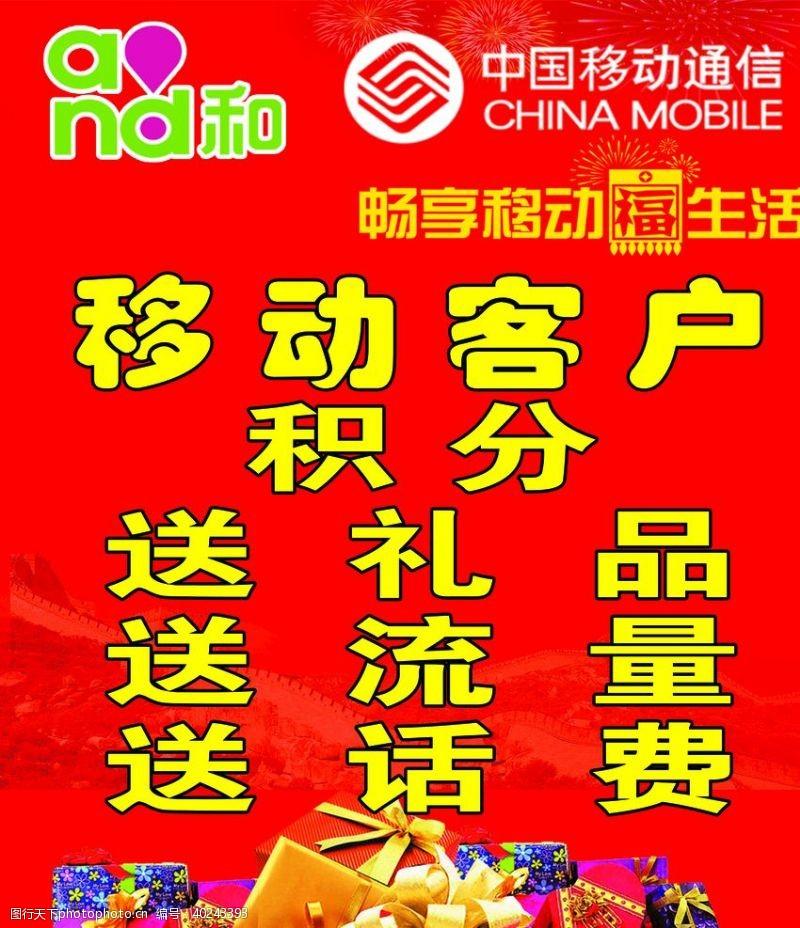 优惠活动红色海报图片