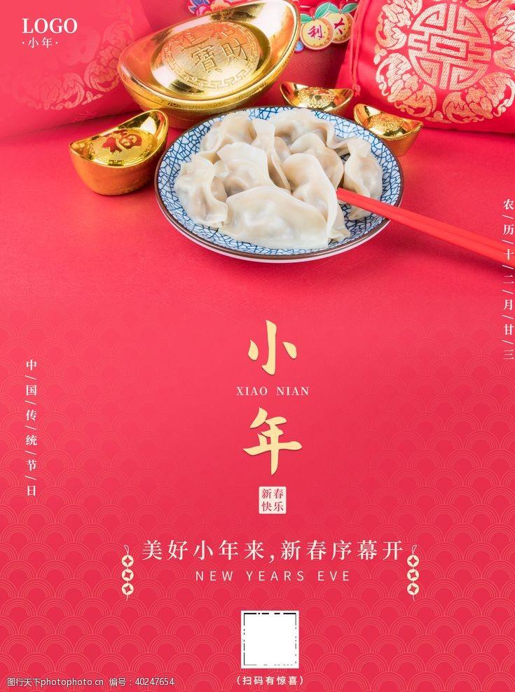 商业海报红色简约风小年传统节日促销宣传图片