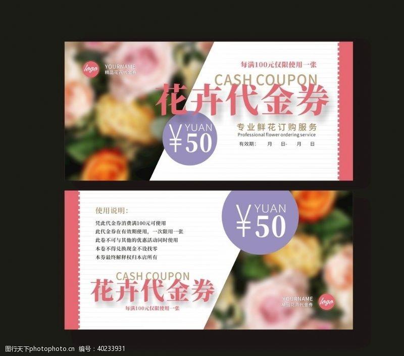 配送花卉代金券图片