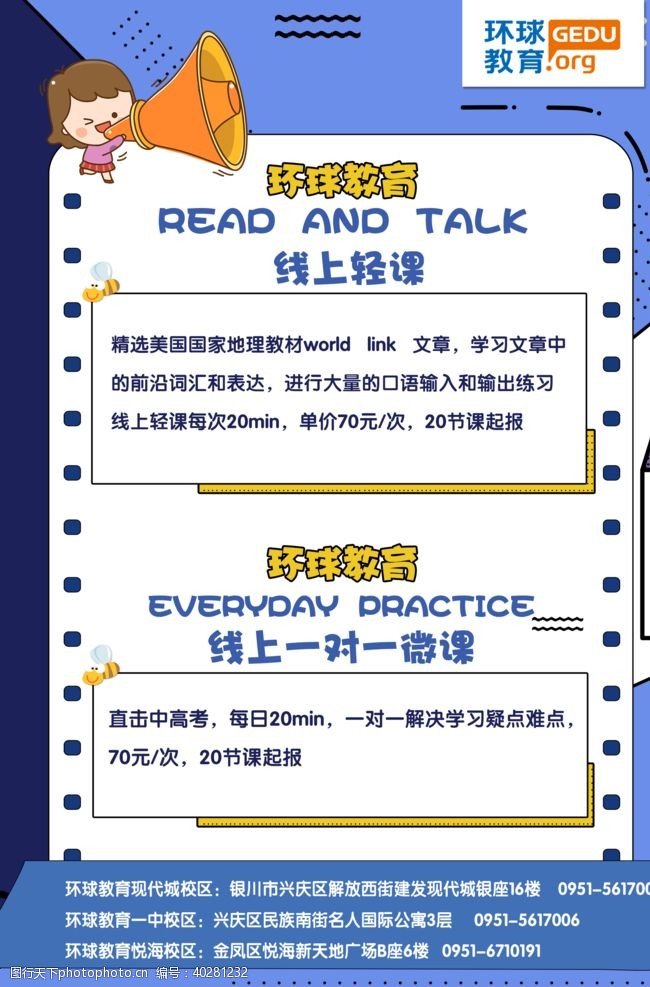 dm宣传单环球教育海报图片