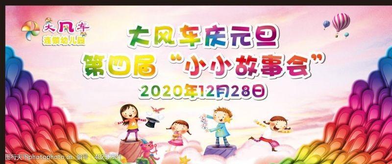 活动卡通展板儿童节展板图片