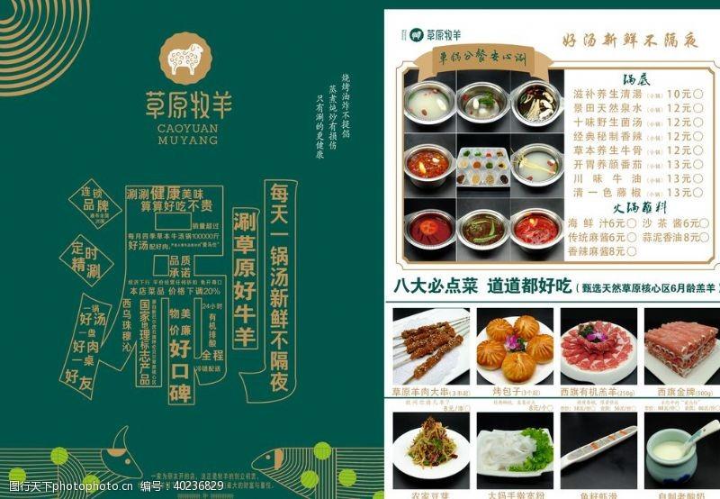 菜谱封面火锅菜单图片