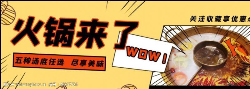 火锅海报火锅特惠banner图片
