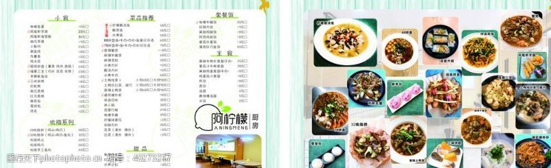 为转曲简餐菜单图片