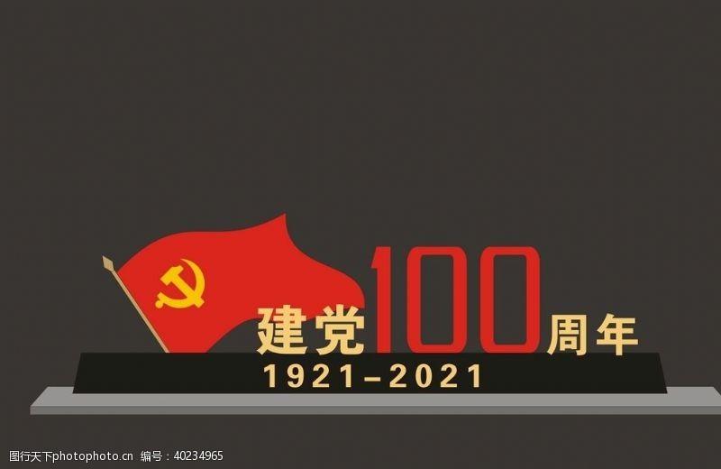 铁艺建党100周年图片