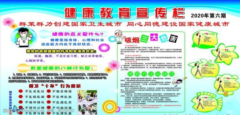 护士健康教育宣传栏图片