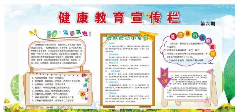 学校宣传栏健康教育宣传栏图片