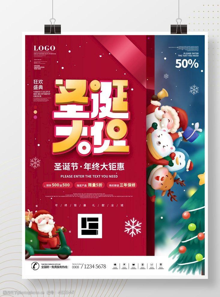 简约风圣诞节商场节日促销宣传海图片