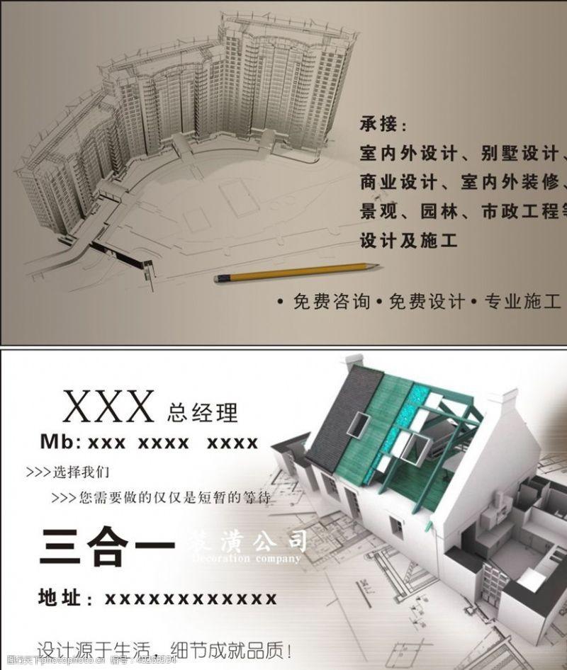 公司名片设计建筑名片图片