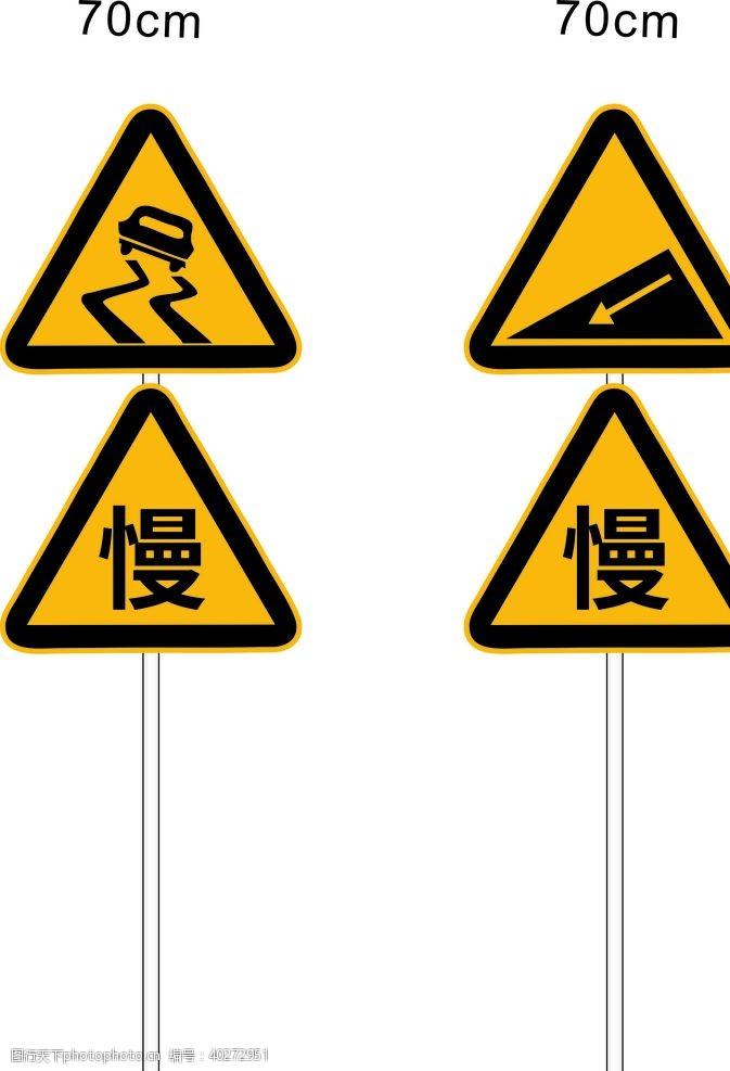 警示牌交通路牌图片