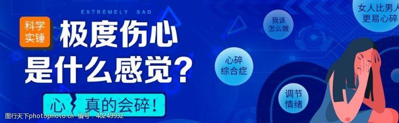 广告banner极度伤心蓝色图图片