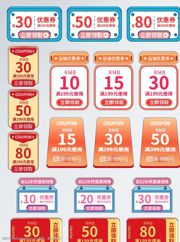 淘宝标签节日优惠券图片