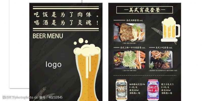 餐饮素材酒馆海报图片