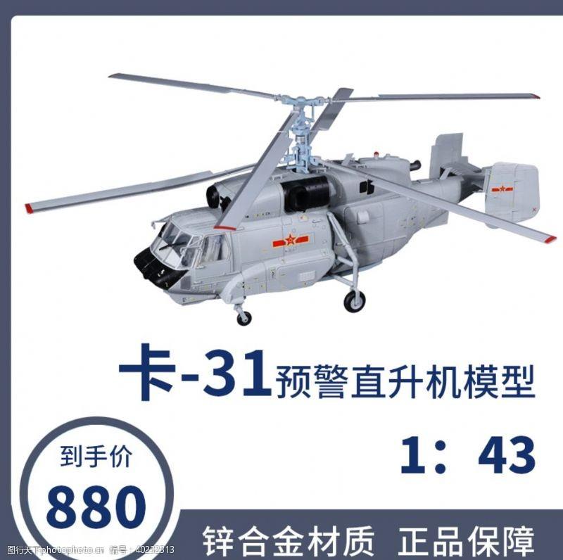 卡31预警直升机淘宝主图图片