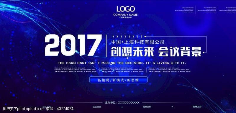 科技线条科技蓝创新未来线条展会海报图片