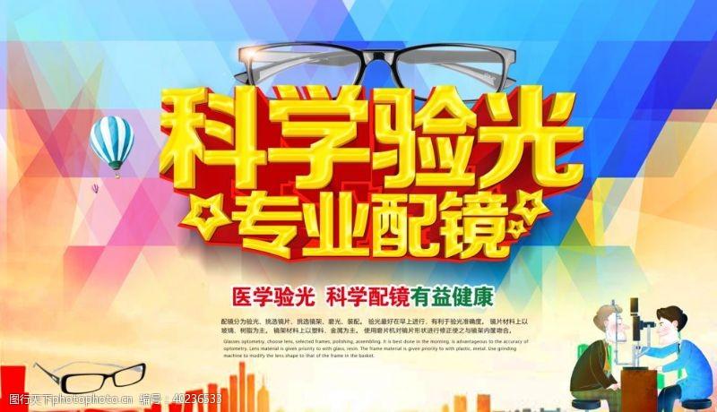 眼镜海报科学验光专业配镜图片