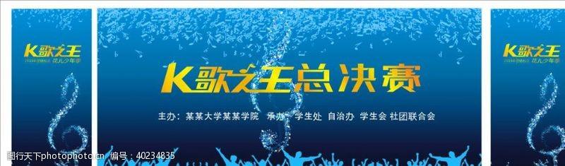 歌唱比赛K歌之王图片
