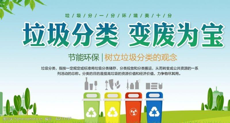 垃圾桶垃圾分类变废为宝图片