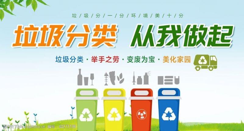 垃圾桶垃圾分类从我做起图片
