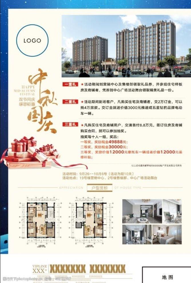 印刷蓝色房地产彩页背面图片