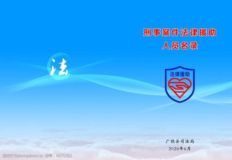 封面设计蓝色封面法律援助图片