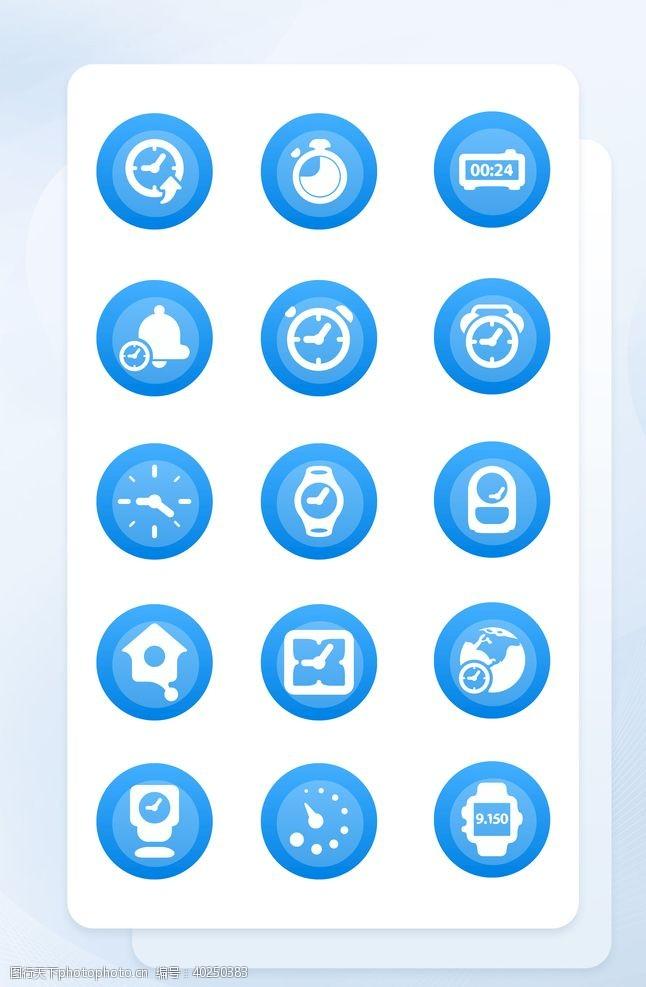 蓝色渐变闹钟图标手机矢量图形图片