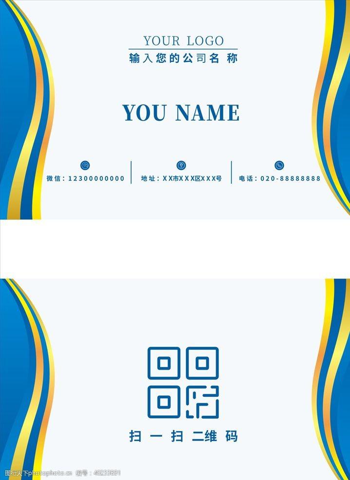 酒店名片蓝色名片设计图片