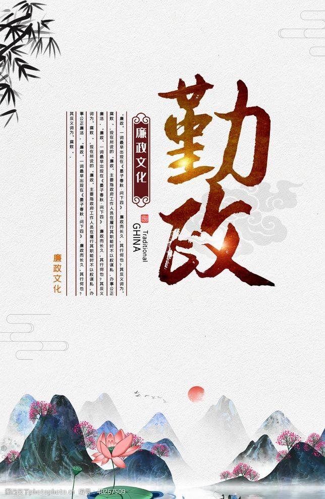 竹子廉政文化图片
