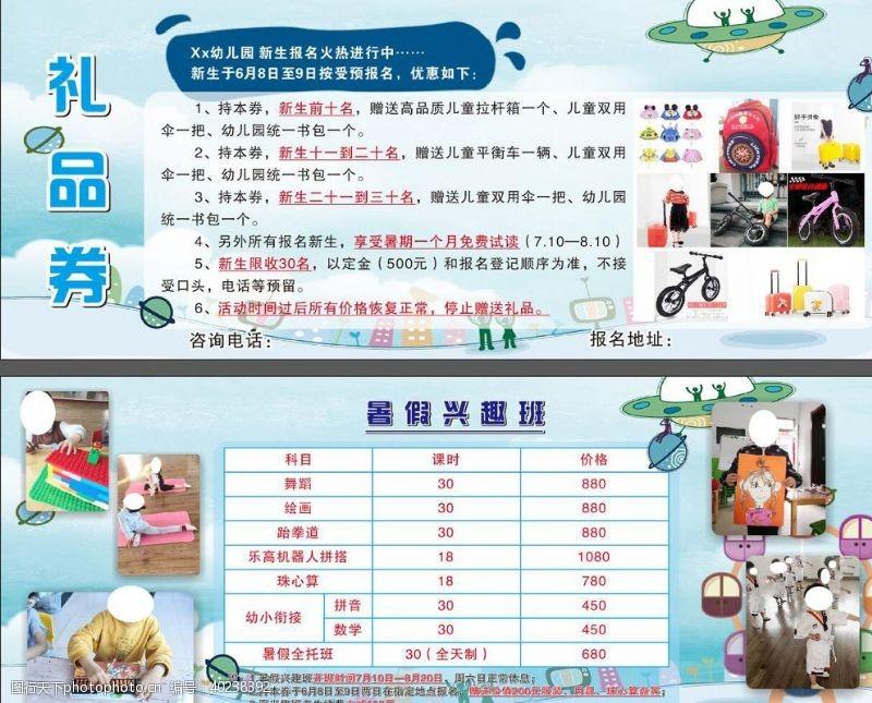 幼儿园招生礼品券幼儿园图片
