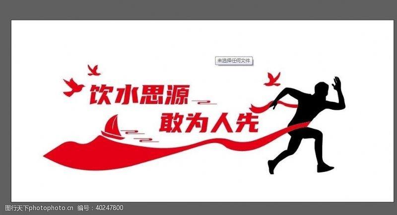 学校宣传栏励志文化墙图片